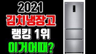 2021 김치냉장고 TOP 랭킹 1위 상품 추천