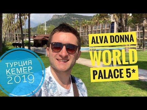 ALVA DONNA WORLD PALACE 5* Кемер/Турция/Кириш. Самый популярный отель в Кирише! Турция 2019