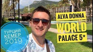 ALVA DONNA WORLD PALACE 5 Кемер Турция Кириш Самый популярный отель в Кирише Турция 2019