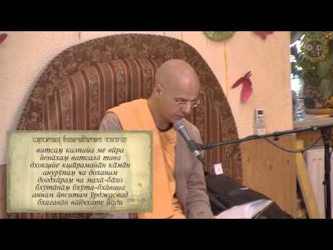 Шримад Бхагаватам 4.18.9-10 - Враджарену прабху