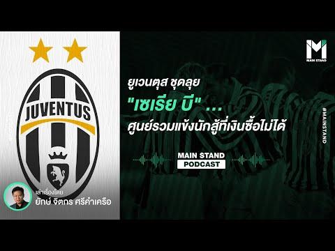 """ยูเวนตุส (Juventus) ชุดลุย """"เซเรีย บี"""" ... ศูนย์รวมแข้งนักสู้ที่เงินซื้อไม่ได้"""