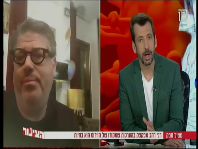 הצינור ערוץ 13- 31.03.20 // Hatzinor Channel 12 / Ran Rahav Communications & PR services
