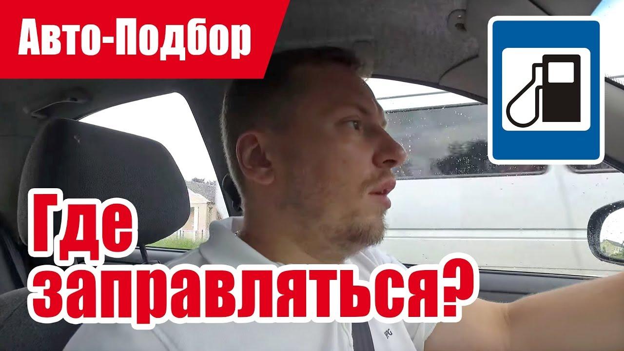 #Подбор UA. VLOG_4: АЗС УКРАИНЫ?!