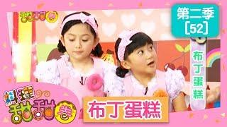 【布丁蛋糕】料理甜甜圈_S2 第52集 大小姐 香蕉哥哥 DIY 手作 食譜 兒童節目