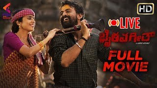 Bhairava Geetha Kannada Full Movie LIVE   Dhananjaya   Irra Mor   RGV   Latest Kannada Movies Thumb