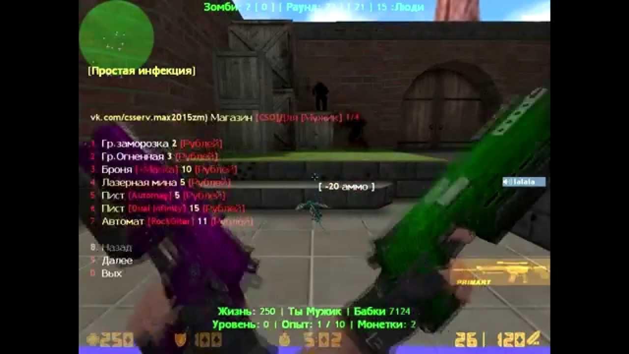 Скачать аммо банк для зомби сервера