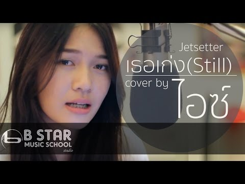 Lagu Video เธอเก่ง  Still  - Jetsetter L Cover By ไอซ์ Terbaru
