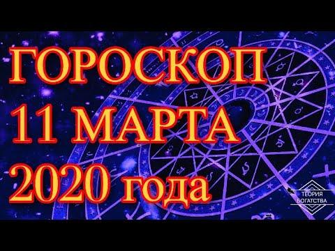 ГОРОСКОП на 11 марта 2020 года ДЛЯ ВСЕХ ЗНАКОВ ЗОДИАКА