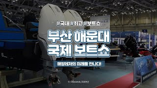 ⏰33세컨즈ㅣ부산 국제보트쇼 2020, 해양 레저의 미…