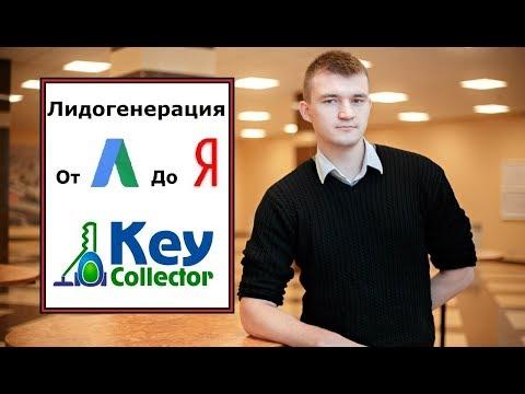 Как собрать семантическое ядро сервисом Key Collector?