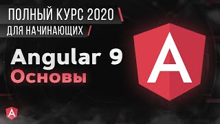 Angular 8 Основы. Полный Курс. Урок для Новичков
