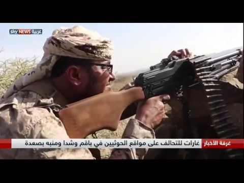 ميليشيات الحوثي.. فرار القيادات وتضعضع الصفوف  - نشر قبل 1 ساعة