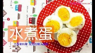 幸福列車-兔兔的懶人廚房 快速簡單的水煮蛋#1