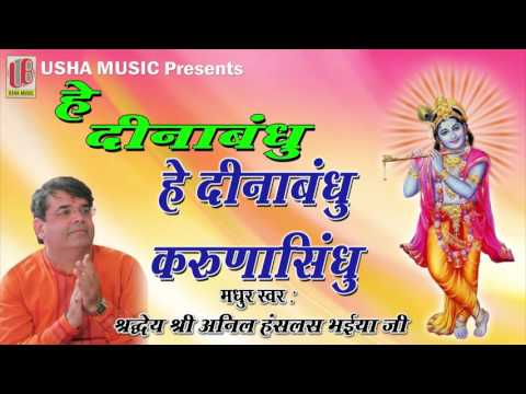 Hey Dinabandhu हे करुणा सिंधु || Full Song || Anil Hanslas Bhaiya Ji || Newly Krishna Bhajan
