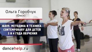 №809 Методика и техника Contemporary для детей 3 и 4 года обучения (8-10 лет)  Ольга Горобчук, Омск