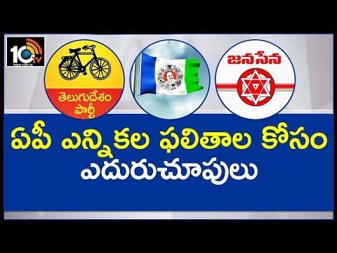 National Media Exit Poll Survey On AP Elections 2019 | TDP Vs YSRCP | 10TV News