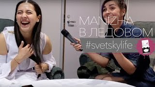 MANIZHA эксклюзивное интервью для нашего канала | #SvetskyLife