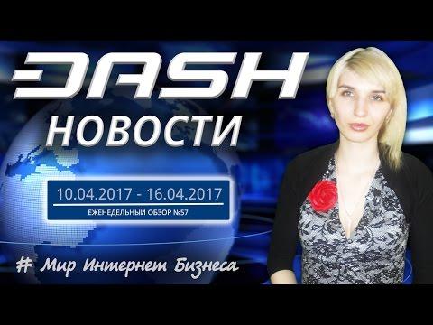 видео: Криптовалюта dash - Новости за 10.04.2017 - 16.04.2017 - Выпуск №57