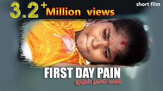 First Day Pain | Tamil Short Film | Emotional Story | SakthivelSaranya | Kaalthadam