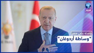 هل تنجح وساطة أردوغان في ملف سد النهضة؟