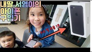 공짜 아이폰 구입하기/내딸 서영이의 첫번째 핸드폰!우리…