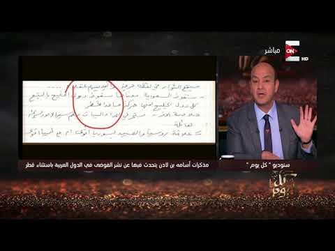 كل يوم - عمرو أديب: بشهادة مذكرات بن لادن .. قناة الجزيرة من أقوى أسلحة الإرهاب