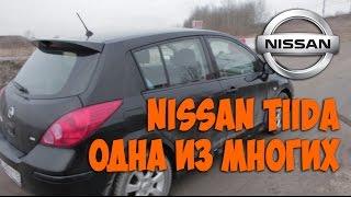 Nissan Tiida - одна из многих...