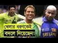 য ৫ জন ক র ক ট র ক র ক ট খ ল র ধরণক ই আম ল বদল ফ ল ছ ল ন 5 cricketers who changed the cricket mp3