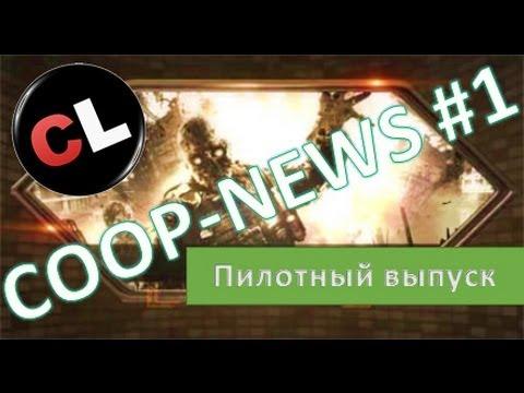 Coop-News #1 - Новостной видео-выпуск Coop-Land