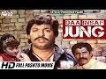 DAA INSAF JUNG (Full Pashto Movie) - Shahid Khan & Jamil Babar - Latest Official Pashto Film