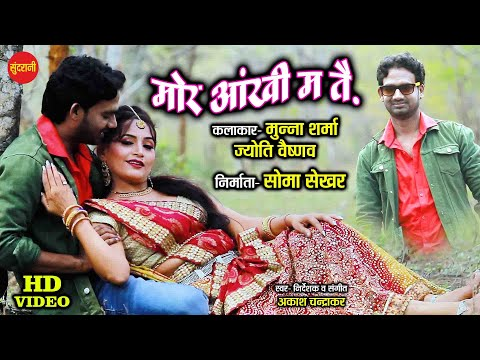 Mor Aankhi Ma Tai - मोर  आँखी म तै || Akash Chandrakar || New CG Superhit - HD Video Song - 2020
