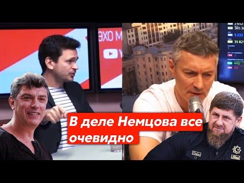 ЖЕСТКО про Кадырова   Дело Немцова   Илья Яшин х Евгений Ройзман