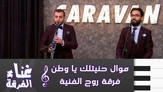 موال حنيتلك يا وطن - فرقة روح الفنية
