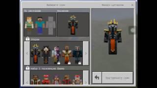 Как скачать Minecraft pe на iOS бесплатно
