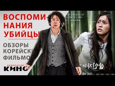 Воспоминания убийцы (Sarinjaui Gieokbeop) — Корейские фильмы