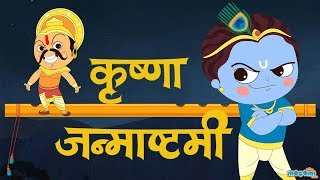 Story of Janmashtami in Hindi