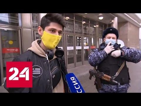 За соблюдением самоизоляции в Москве помогает следить Росгвардия - Россия 24
