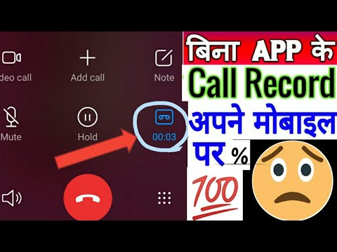 automatic call recording kaise kare | how to automatic call recording |automatic call recording 2020