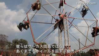 もはやサーカス!インドの人力観覧車 Human-powered Ferris wheel