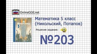Задание №203 - Математика 5 класс (Никольский С.М., Потапов М.К.)