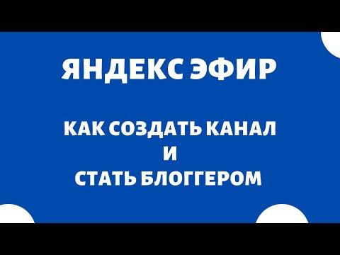 Как сделать канал на Яндекс Эфир 🔥 Создай канал и стань блоггером на Яндекс Эфире / #2