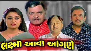 Laxmi Aavi Aangane | 2008 | Full Gujarati Movie | Pranjal Bhatt, Ashwin Soni