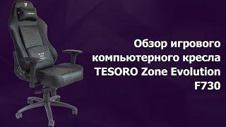 Обзор игрового кресла Tesoro Zone Evolution F730