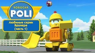 Робокар Поли - Любимые серии Брунера (часть 1) | Поучительный мультфильм