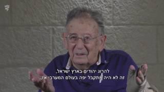 ראיון עם פרופ' יהודה באוואר על שאלת הקשרים שבין הקמת המדינה והשואה