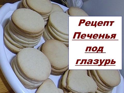 Рецепт Печенья под глазурь