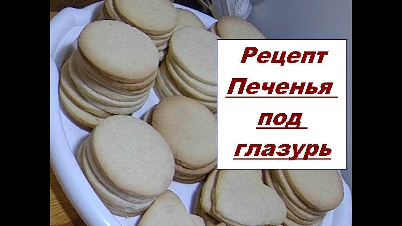 как приготовить печенья с глазурью