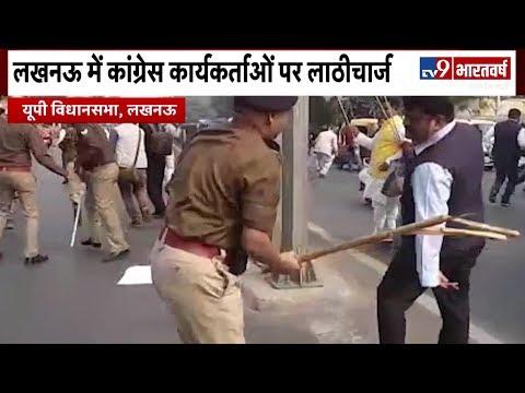 Lucknow में Congress कार्यकर्ताओं पर पुलिस का लाठीचार्ज, Unnao Case पर कर रहे थे प्रदर्शन