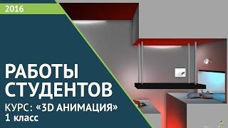 """Работы студентов курса """"3D анимация""""  2016 год, 1 класс."""