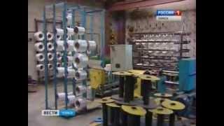 Уникальный завод по производству канатов работает в Томске(Уникальность этого предприятия заключается в том, что все станки, на которых делается продукция собраны..., 2013-12-02T06:00:46.000Z)